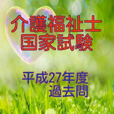 介護福祉士国家試験 【平成27年度 過去問題】