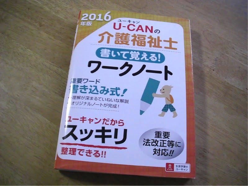 介護福祉士 ワークノート