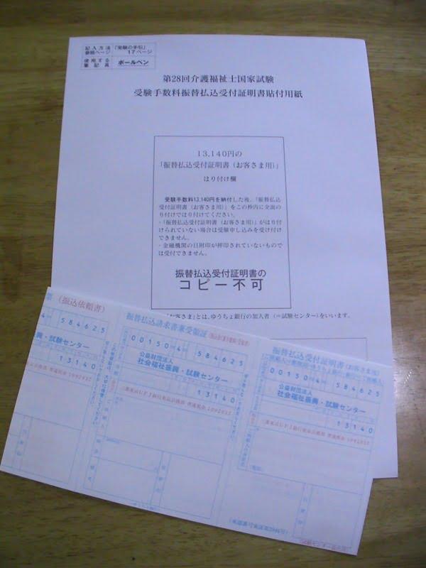 介護福祉士国家試験 受験手数料振替払込受付証明書貼付用紙