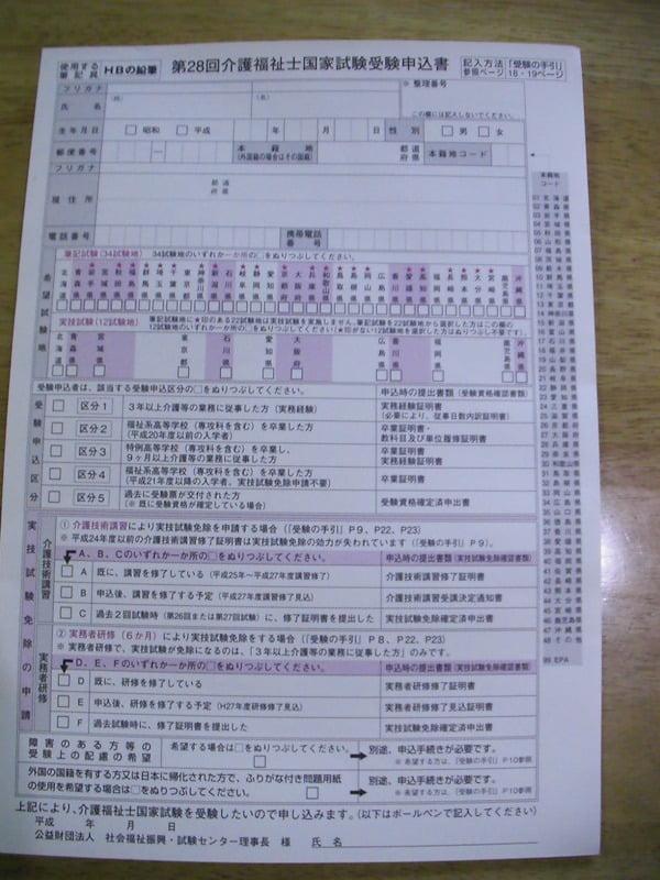 介護福祉士国家試験 受験申込書