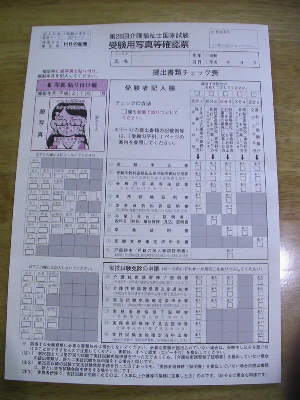 介護福祉士国家試験 受験用写真等確認票