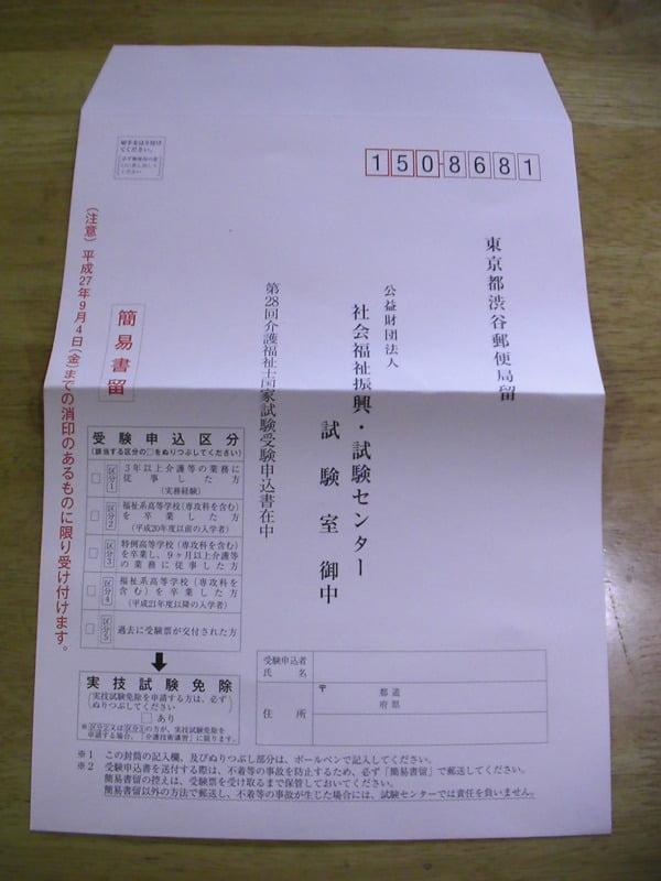 介護福祉士国家試験 受験申込専用封筒
