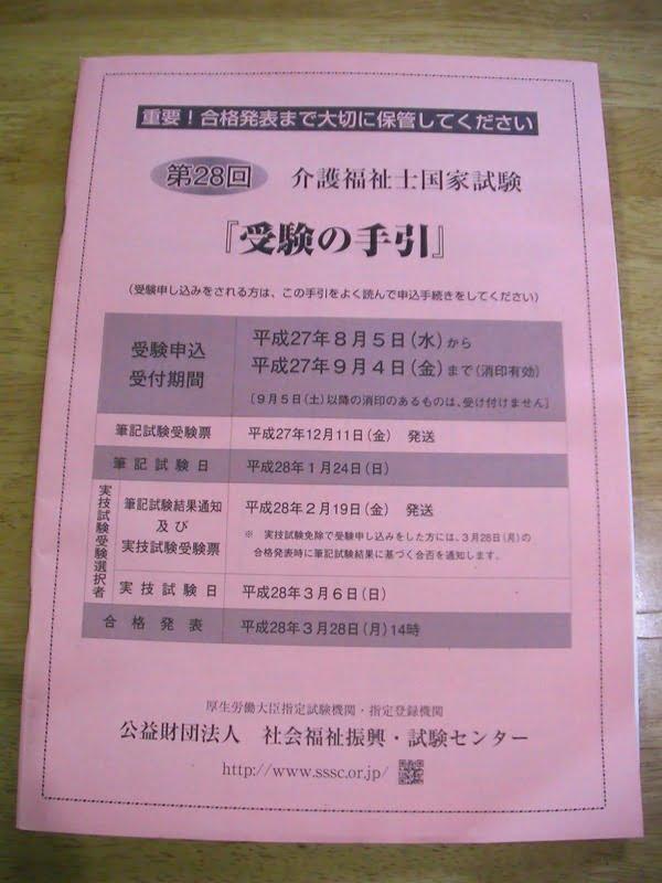 介護福祉士国家試験「受験の手引」