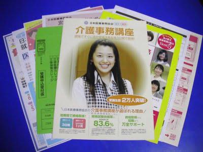 日本医療事務協会 介護事務講座