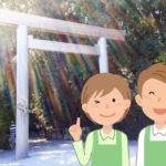 三重県の介護福祉士