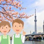 東京都の介護福祉士