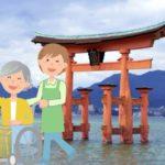 広島県の介護福祉士