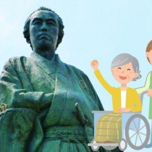 高知県の介護福祉士
