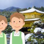 京都府の介護福祉士