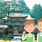 福井県の介護職員初任者研修