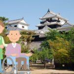 愛媛県の介護職員初任者研修施設