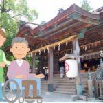 香川県の介護職員初任者研修施設
