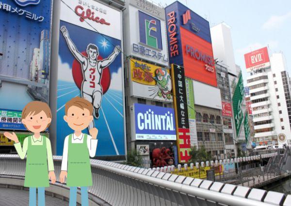 大阪府の介護職員初任者研修