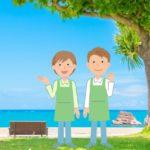 沖縄県の介護職員初任者研修施設