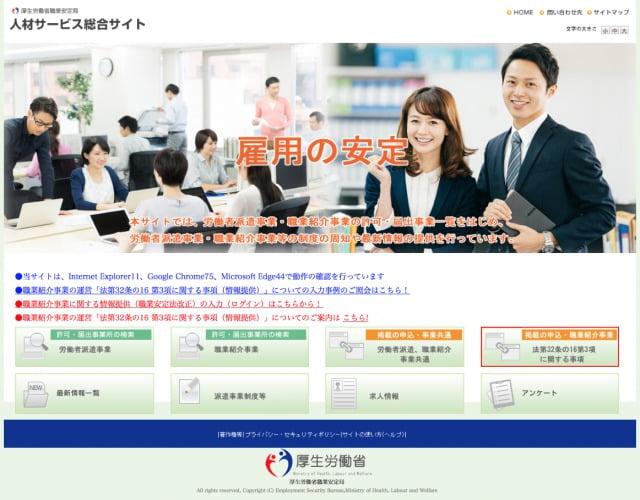 人材サービス総合サイトのスクリーンショット