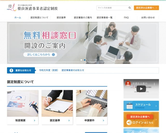 優良派遣事業者認定制度の公式サイトのスクリーンショット
