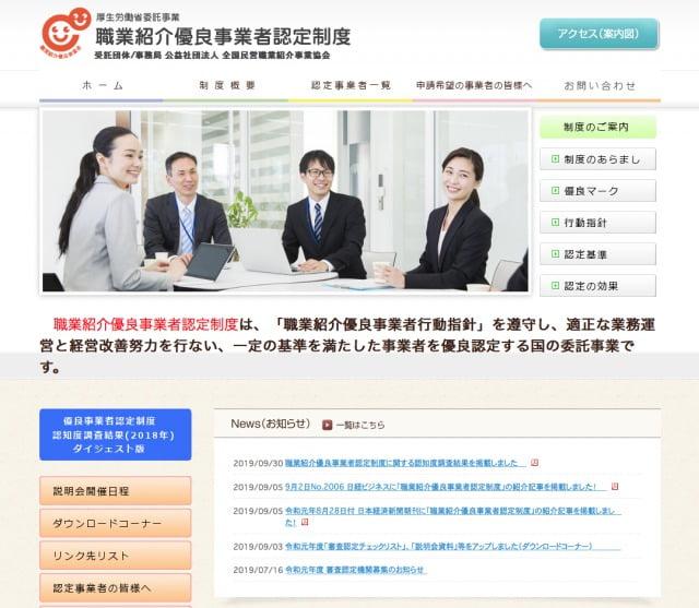 職業紹介優良事業者認定制度の公式サイトのスクリーンショット