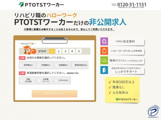 「PT・OT・ST WORKER」のサイト画像