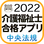 【中央法規】介護福祉士 合格アプリ2022