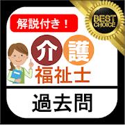 介護福祉士 過去問 解説付き 無料アプリ
