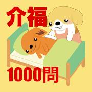 介護福祉士1000問アプリ