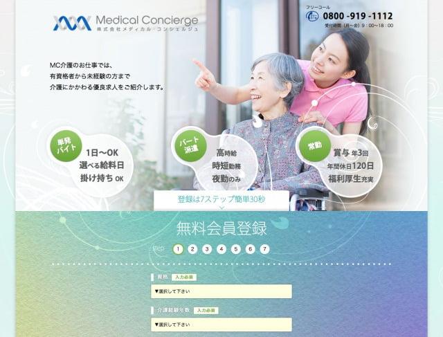 MC-介護のお仕事のサイト画像